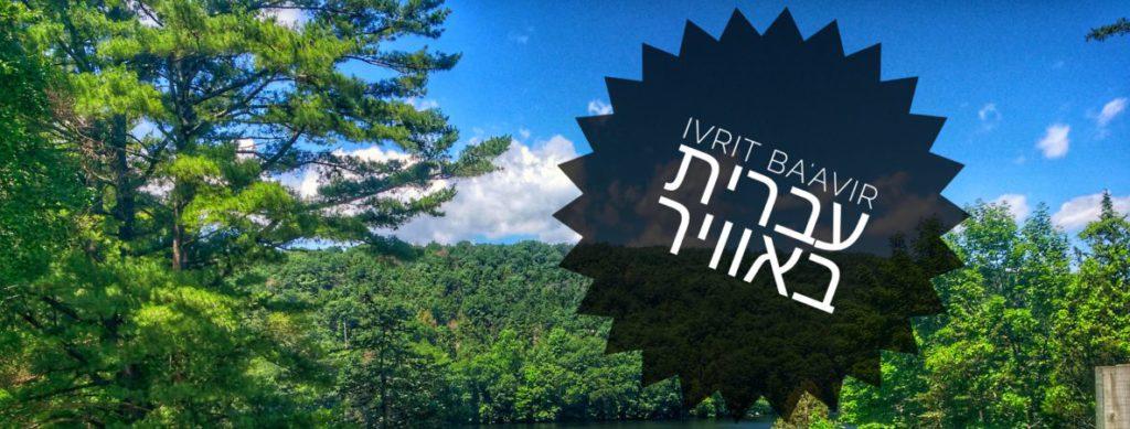 Ivrit Ba'Avir - Special Hebrew Quiz show